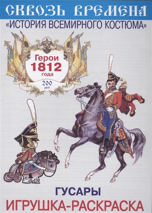 конная артиллерия и драгуны игрушка раскраска герои 1812 года выпуск 7 6 плакатов Гусары Игрушка-раскраска Герои 1812 года Выпуск 3 6 плакатов
