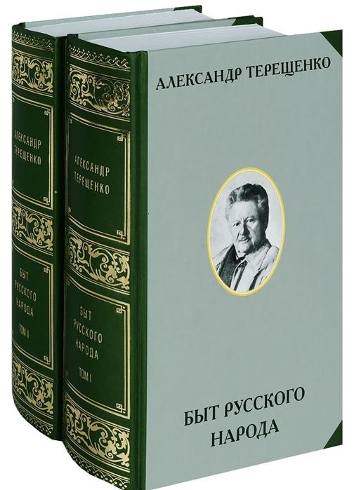 Терещенко А. Быт русского народа Том I Том II комплект 2-х книг цена