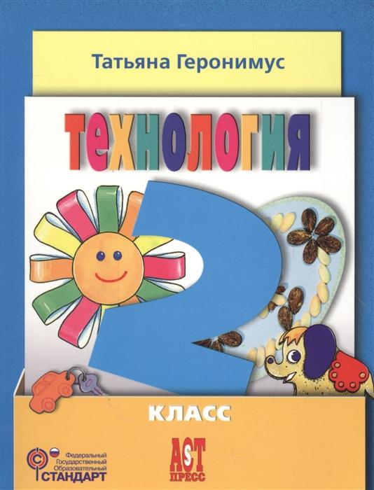 Геронимус Т. Технология 2 класс Учебник геронимус т технология учебник маленький мастер 2 класс cd