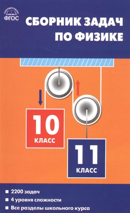 Московкина Е., Волков В. (сост.) Сборник задач по физике 10 класс 11 класс
