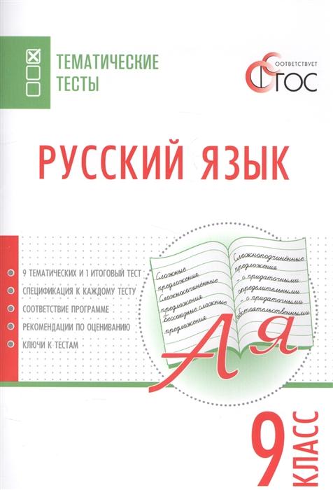 Егорова Н. (сост.) Русский язык 9 класс егорова н в русский язык 9 класс 3 е изд перераб
