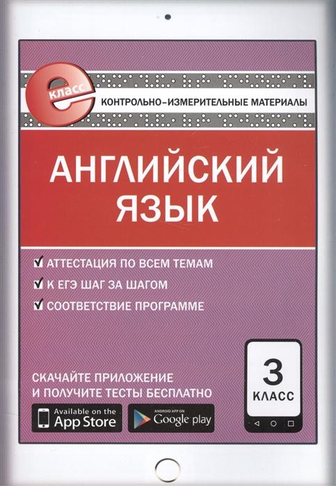 Кулинич Г. (сост.) Английский язык 3 класс сухоросова а а сост английский язык 6 класс