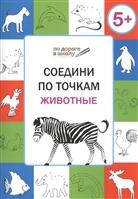 Соедини по точкам. Животные. Тетрадь для детей 5-7 лет