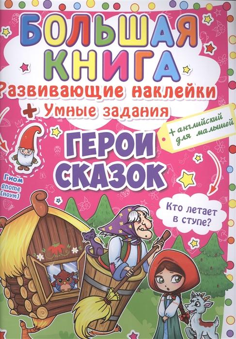 Фото - Большая книга Развивающие наклейки Умные задания Английский для малышей Герои сказок английский для малышей буква за буквой наклейки