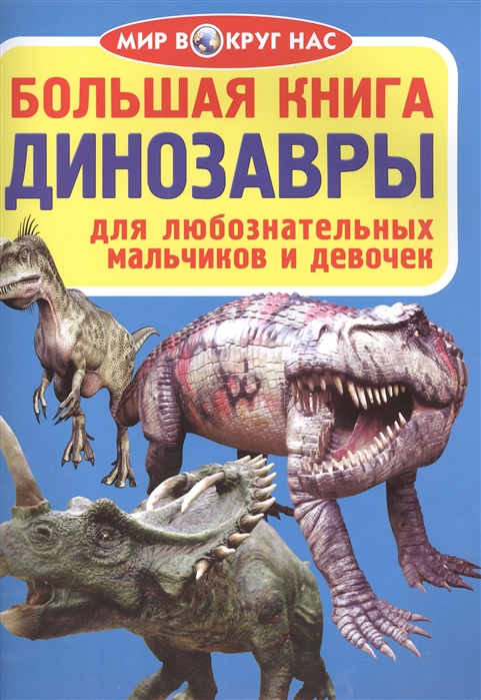 цена на Завязкин О. Большая книга Динозавры Для любознательных мальчиков и девочек