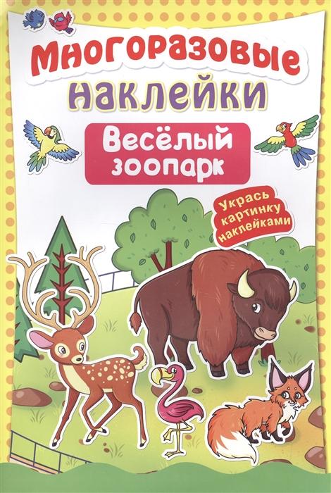 Многоразовые наклейки Веселый зоопарк Укрась картинку наклейками все цены