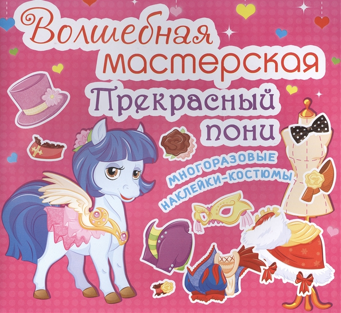 Волшебная мастерская Прекрасный пони Многоразовые наклейки-костюмы волшебная мастерская прекрасный пони многоразовые наклейки костюмы