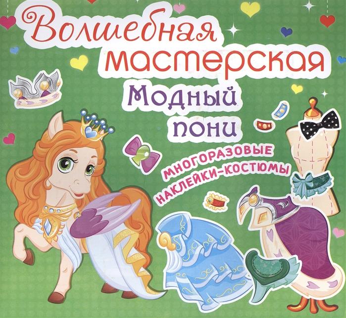 Волшебная мастерская Модный пони Многоразовые наклейки-костюмы волшебная мастерская прекрасный пони многоразовые наклейки костюмы