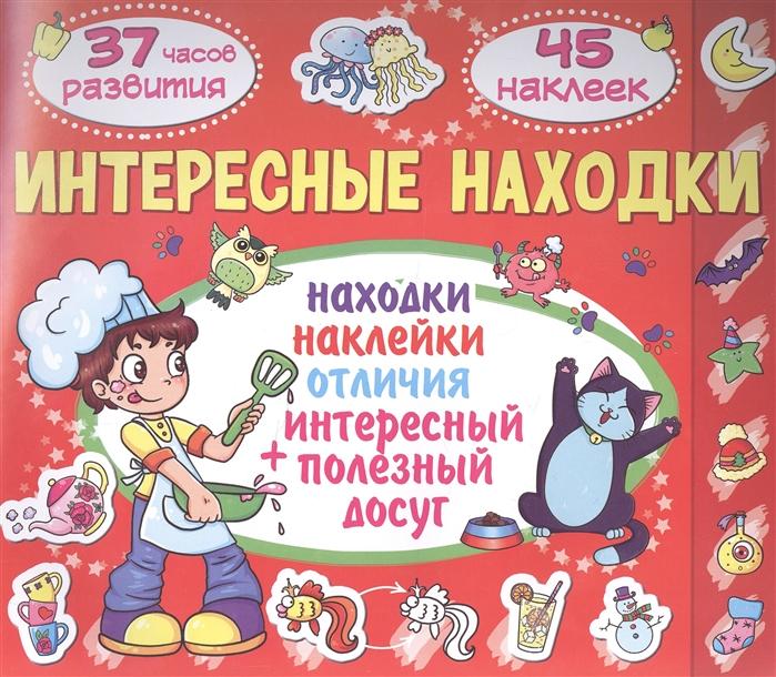 цена Интересные находки Месяц 45 наклеек Находки наклейки отличия интересный полезный досуг в интернет-магазинах