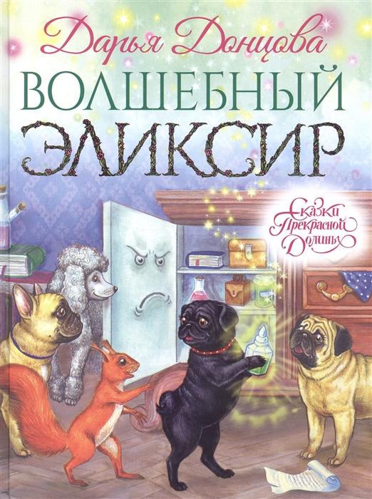 Донцова Д. Волшебный эликсир со эликсир купить