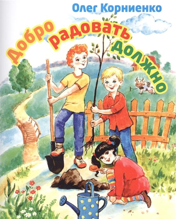 Корниенко О. Добро радовать должно футболка добро должно быть с кулаками