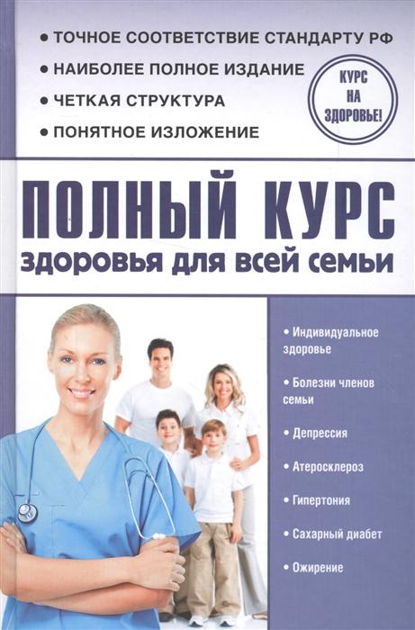 Анваер А. Полный курс здоровья для всей семьи