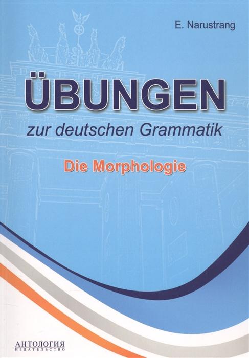 Нарустранг Е. Ubungen zur deutschen Grammatik Die Morphologie oskar schade paradigmen zur deutschen grammatik gotisch althochdeutsch