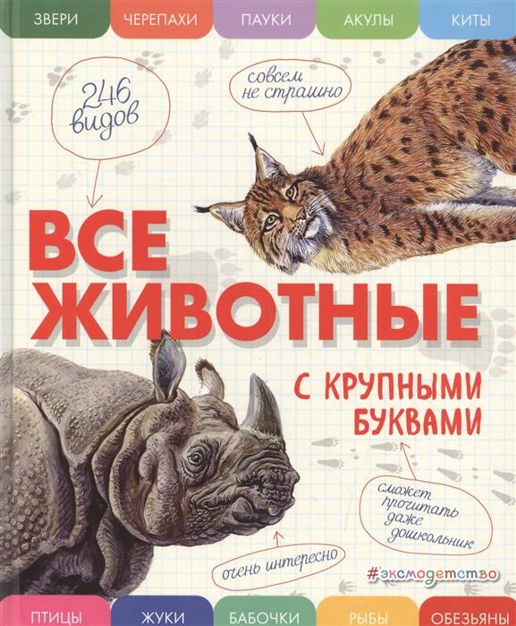 Фото - Ананьева Е. Все животные с крупными буквами ананьева е ред динозавры энциклопедия все доисторические животные
