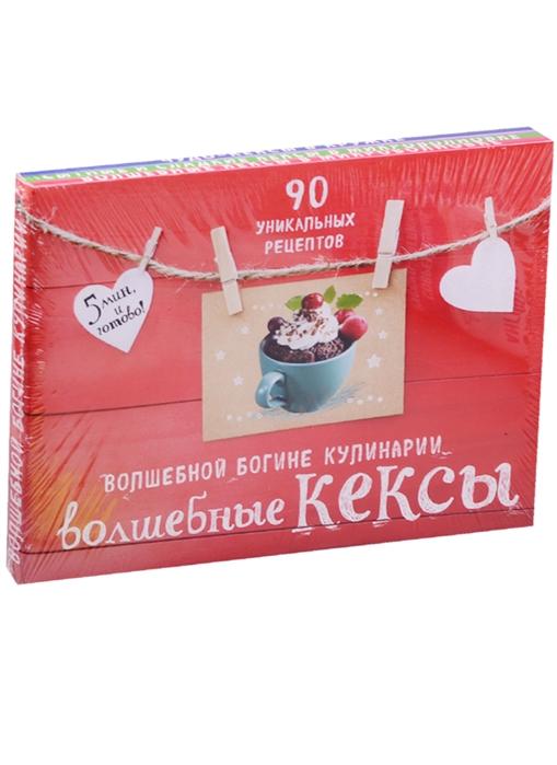 Волшебные кексы 90 уникальных рецептов Чудо-кексы в кружке Сытные и сладкие кексы в микроволновке Волшебные кексы в микроволновке комплект из 3 книг отсутствует волшебные кексы в микроволновке
