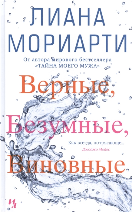 Мориарти Л. Верные безумные виновные цена в Москве и Питере
