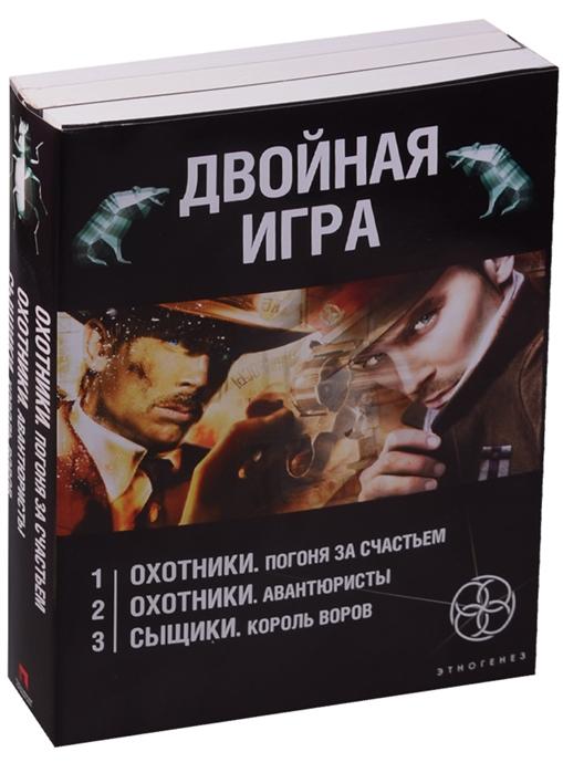 Двойная игра Охотники Погоня за счастьем Охотники Авантюристы Сыщики Король воров комплект из 3 книг фото