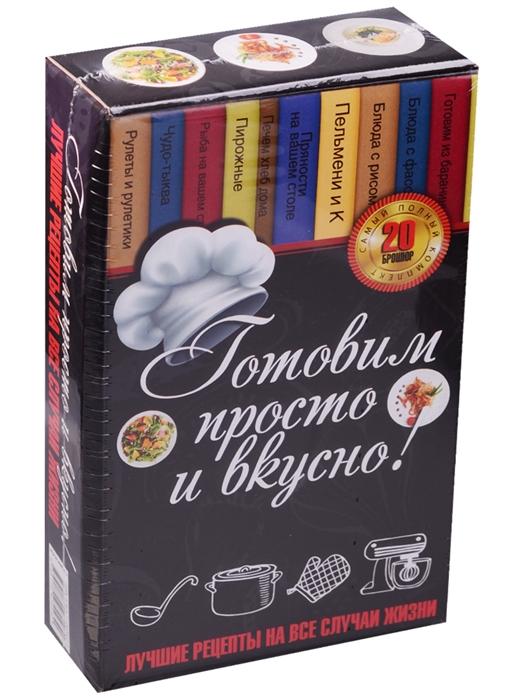 Готовим просто и вкусно Лучшие рецепты на все случаи жизни комплект из 20 книг готовим просто и вкусно лучшие рецепты на все случаи жизни комплект из 20 книг