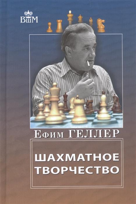 Геллер Е. Шахматное творчество ефим геллер шахматное творчество