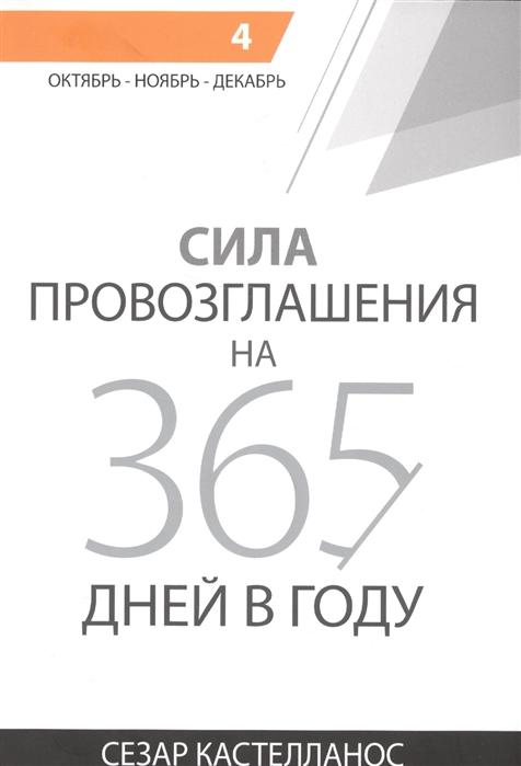 Кастелланос С. Сила провозглашения на 365 дней в году Том 4 Октябрь - ноябрь - декабрь правда 1956 октябрь декабрь