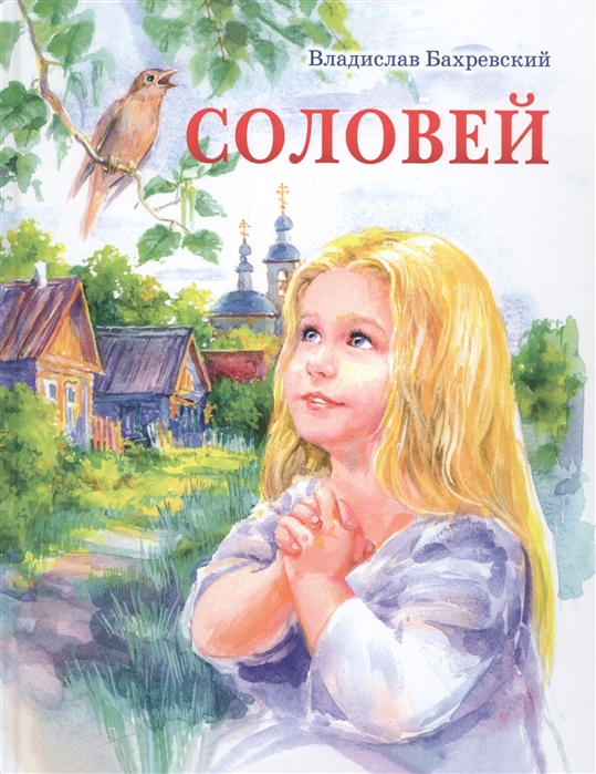 Купить Соловей, Московская патриархия РПЦ, Детская религиозная литература
