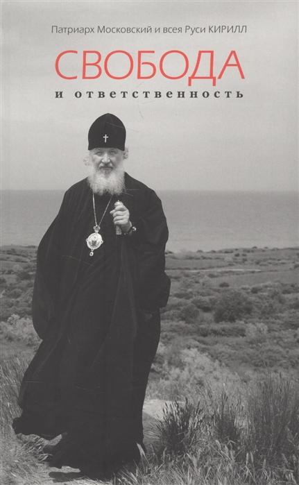 Кирилл Патриарх Московский и всея Руси Свобода и ответственность