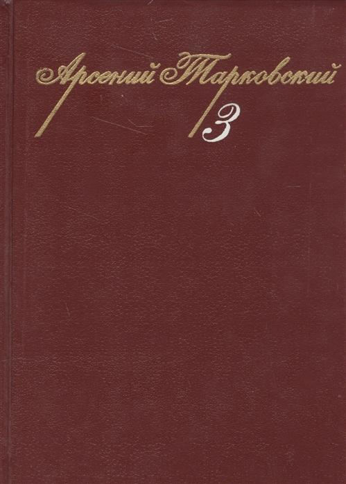Тарковский А. Собрание сочинений Том 3 тарковский м а тойота креста