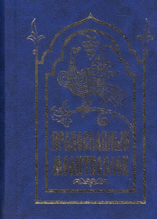 Скибицкая В. (ред.) Православный молитвослов