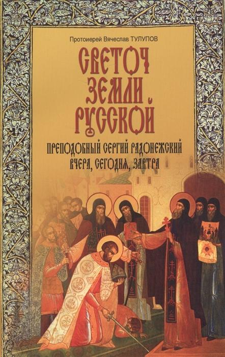 Тулупов В. Светоч земли Русской Преподобный Сергий Радонежский Вчера сегодня завтра