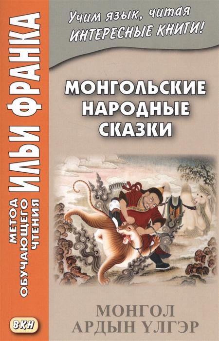 Понарядов В. Монгольские народные сказки