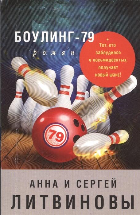 Литвинова А., Литвинов С. Боулинг-79 Роман цены онлайн