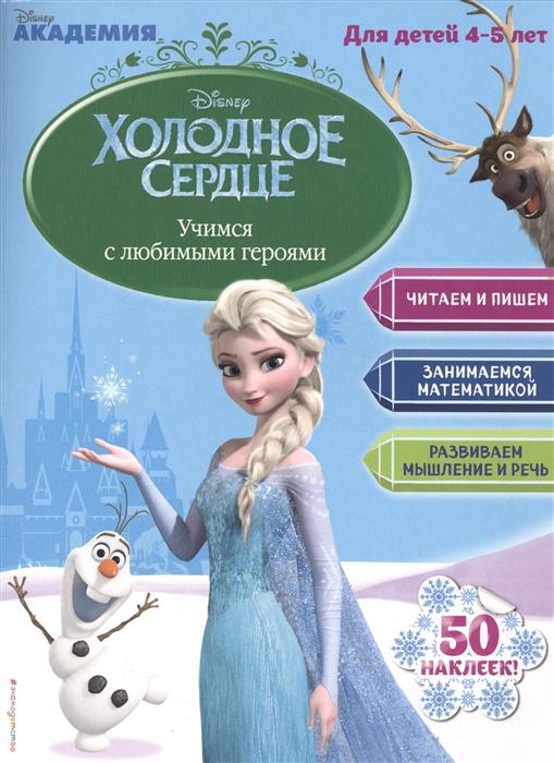 все цены на Жилинская А. (ред.) Холодное сердце Учимся с любимыми героями Для детей 4-5 лет онлайн