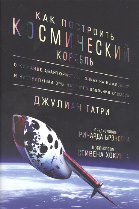 Гатри Дж. Как построить космический корабль гатри дж как построить космический корабль