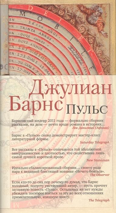 Барнс Дж. Пульс джулиан барнс пульс сборник