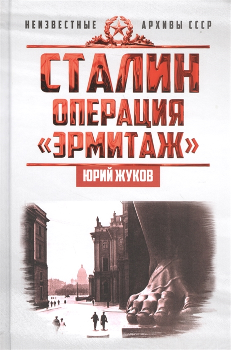 девятов с сигачев ю сталин взгляд со стороны опыт сравнительной аналогии Жуков Ю. Сталин Операция Эрмитаж