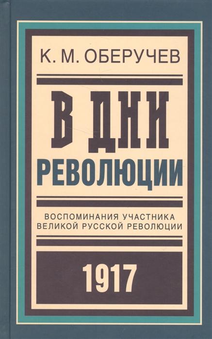 Оберучев К. В дни революции Воспоминания участника великой русской революции 1917