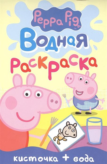 Смилевска Л. (отв. ред.) Свинка Пеппа Водная раскраска