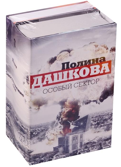 Дашкова П. Особый сектор Пакт Соотношение сил комплект из 2-х киг в упаковке