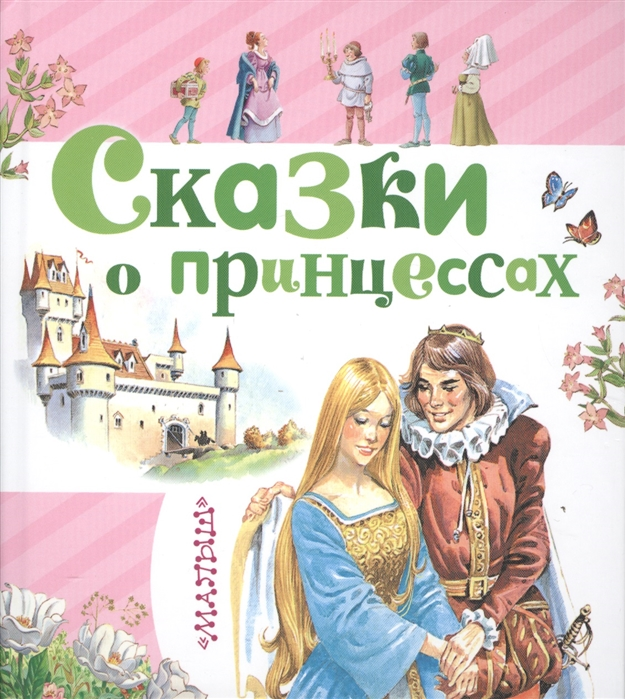 Фото - Ромаденкова Ю. (ред.) Сказки о принцессах ромаденкова ю ред сказки о принцессах