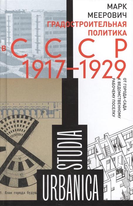 Градостроительная политика в СССР 1917-1929 От города-сада к ведомственному рабочему поселку