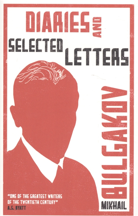 Bulgakov M. Diaries and Selected Letters цена