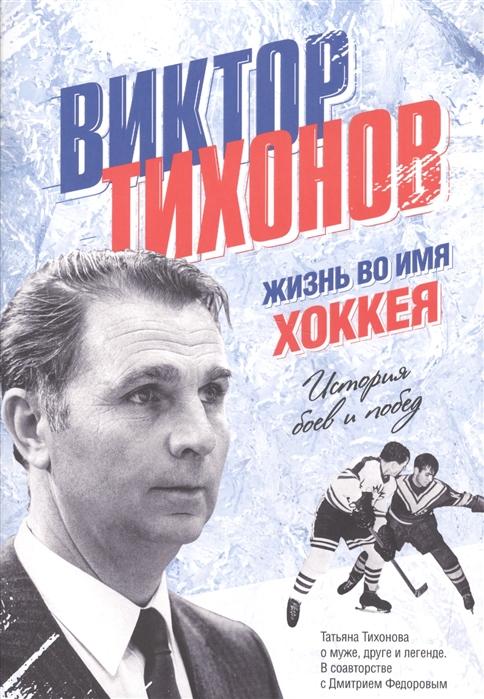 Тихонова Т. Виктор Тихонов Жизнь во имя хоккея недорого