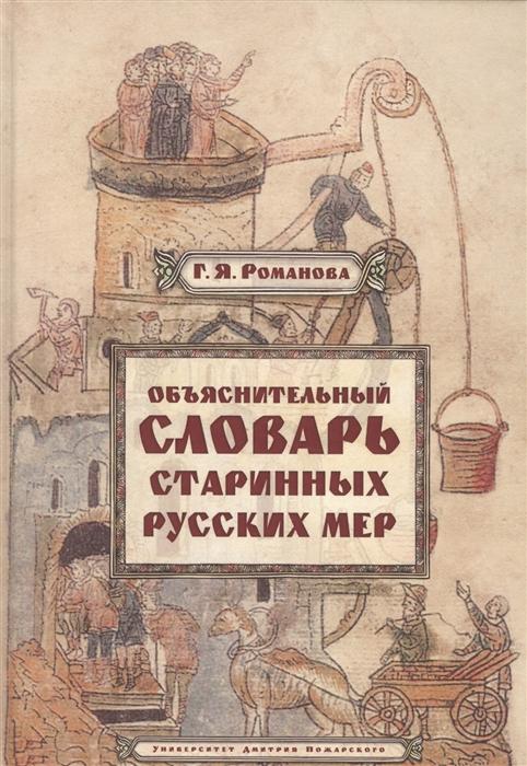 цены на Романова Г. Объяснительный словарь старинных русских мер  в интернет-магазинах