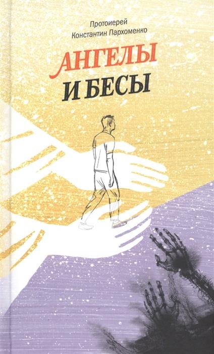 Пархоменко К. Ангелы и бесы цена в Москве и Питере