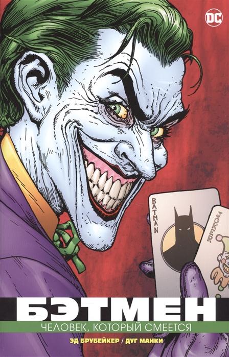 Брубейкер Э. Бэтмен Человек который смеется брубейкер э бэтмен проект темный рыцарь
