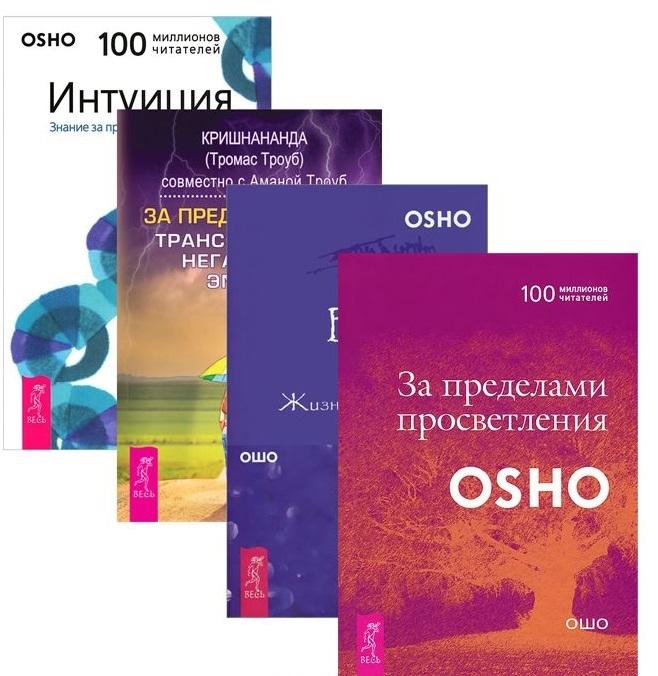 Ошо, Кришнананда За пределы страха За пределами просветления Интуиция Великий вызов комплект из 4 книг ошо эйлин кэдди жизнь есть экстаз двери во внутренний мир великий вызов комплект из 3 книг