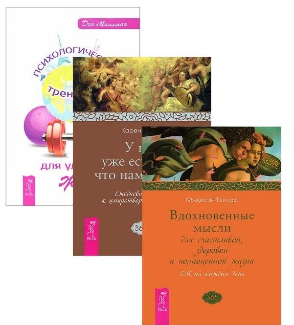 Миллман Д., Тэйлор М., Кейси К. Психологический тренажер Вдохновенные мысли У нас есть все комплект из 3 книг дэн миллман ричард строцци хеклер психологический тренажер быть человеком на работе додзе лидерства комплект из 3 книг