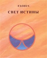 Свет Истины. Exodus