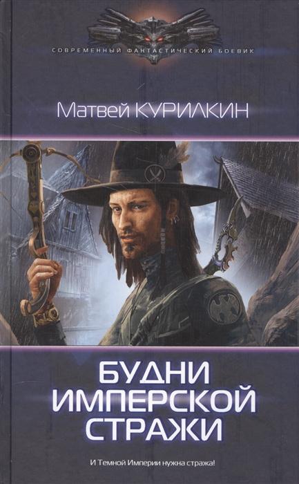 Курилкин М. Будни имперской стражи