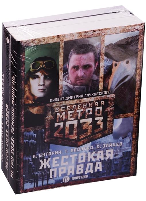 Буторин А., Аволедо Т., Зайцев С. Метро 2033 Жестокая правда комплект из 3-х книг цена 2017
